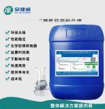 420J2不锈铁环保钝化液