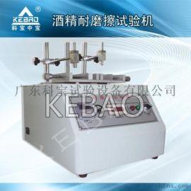 耐摩擦试验机 摩擦试验 酒精耐磨擦试验机