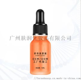 虾青素精华原液抗氧化保湿提亮紧致化妆品OEM代加工