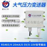 大氣壓力感測器變送器模擬量4-20ma氣壓計氣壓表
