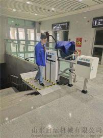 残疾人升降作业设备斜挂爬楼机800x1100平台
