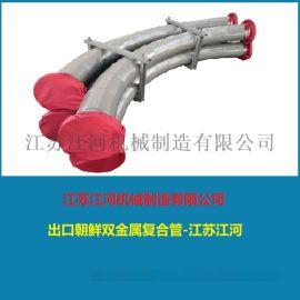 双金属复合管为什么安装会腐蚀「江苏江河耐磨管道」