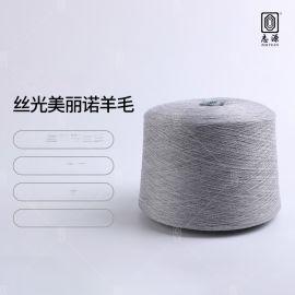 【志源】厂价直销柔顺轻滑舒适丝光美丽诺羊毛 2/45NM20%羊毛混纺