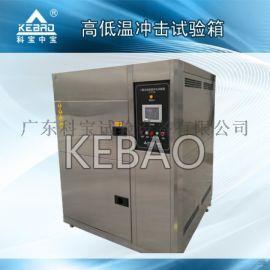 LED高低温冲击试验箱 蚌埠三箱式高低温冲击试验箱