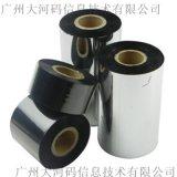 蜡基碳带 碳带 优质全蜡碳带