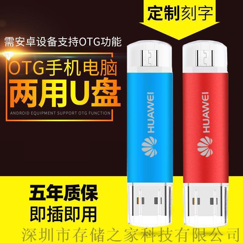 礼品u盘定制 安卓OTG手机u盘定制logo