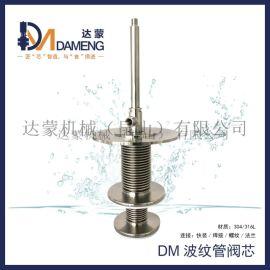 DM克朗斯 双层波纹管阀芯  无菌超净灌装