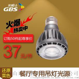 光柏士專注餐飲照明e27螺旋燈頭