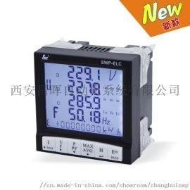 昌晖SWP-ELC多功能网络电力仪表(新款)