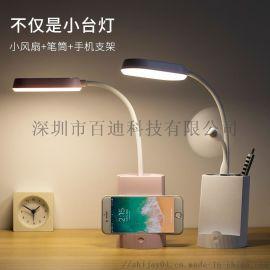 多功能LED台灯家用充电