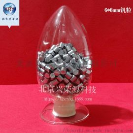 钒粒 钒颗粒 V>99.9%高纯钒粒 金属钒粒现货