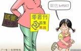帕雅泰胎芽胎心朱小明陈彩蓉李媛