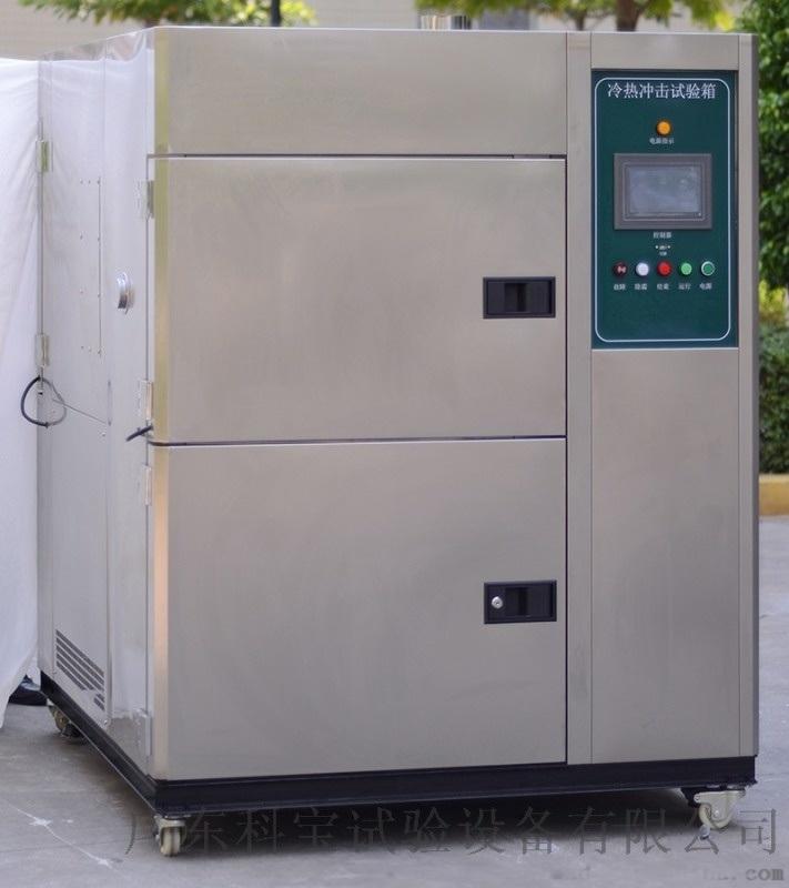 冷熱衝擊試驗箱 塑料橡膠冷熱衝擊試驗箱