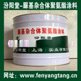 廠價、脲基雜合體聚氨酯塗料、現貨、脲基防腐防水塗料