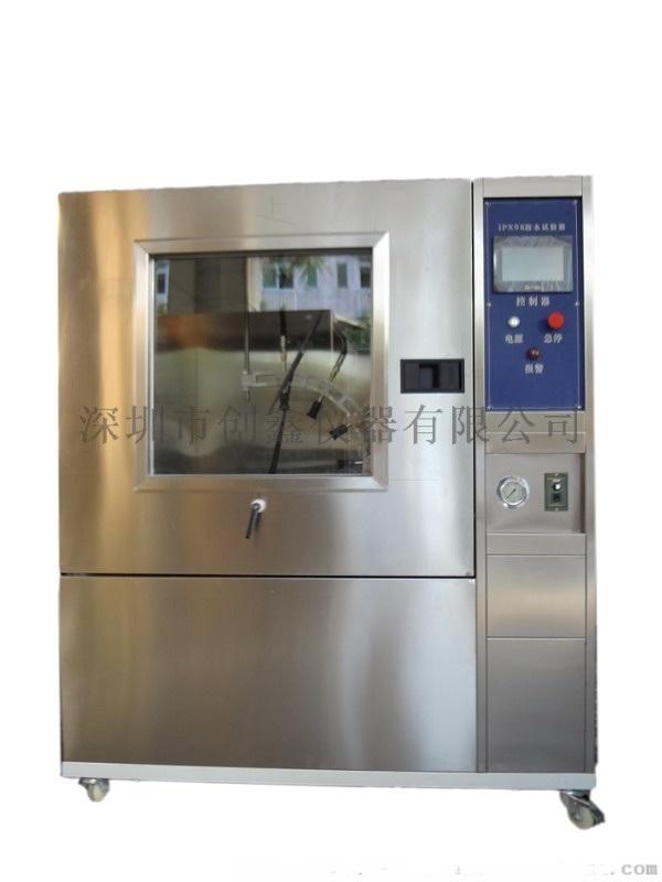 IPX9K高温高压喷射试验箱
