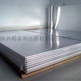 宝鸡生产批发TA1精轧制钛合金板ta1耐蚀纯钛板