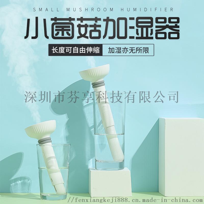 新品usb迷你小菌菇加溼器不限容器長短伸縮攜帶型
