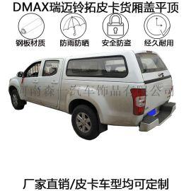DMAX瑞迈铃拓皮卡加装平顶后盖货厢盖尾箱盖后雨篷