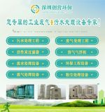 深圳废气的处理设备厂家,深圳宝安酸雾喷淋净化塔设备