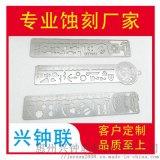 江苏台州蚀刻加工 丽水五金工艺品 大型腐蚀厂