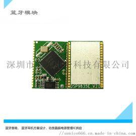 蓝牙模块方案商耳机音响模块DSP6835VC