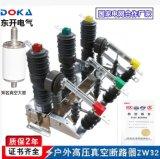 ZW32-12高压真空断路器