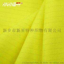 CVC荧光黄阻燃面料 防水 防静电