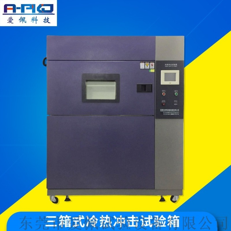 高低温冲击试验箱半导体