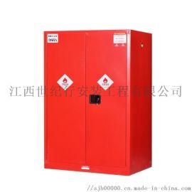 易燃液体工业存储防火柜