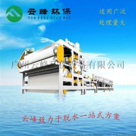 云峰环保 带式压滤机 建筑打桩污泥脱水处理