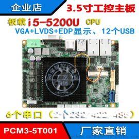 3.5寸工控主板i5-5200U支持LVDS点屏