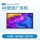 鼎创视界4k  清壁挂广告机液晶显示屏