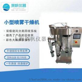 实验型喷雾干燥机,小型喷雾干燥机、喷雾干燥机厂家