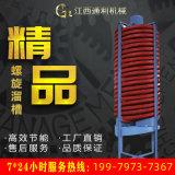 选煤溜槽 煤泥溜槽 玻璃钢螺旋溜槽