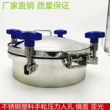廠家生產不鏽鋼罐頂人孔 供應各種罐上人孔