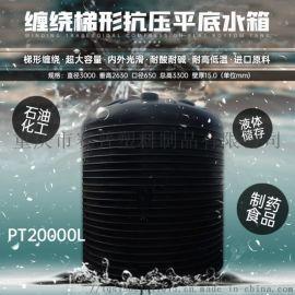 """""""重庆污水处理设备20吨塑料箱PE塑料罐"""""""
