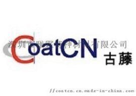 OLED玻璃基板密封胶 Coatcn-06