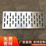不鏽鋼地溝蓋板,不鏽鋼弧形蓋板,縫隙式排水溝蓋板