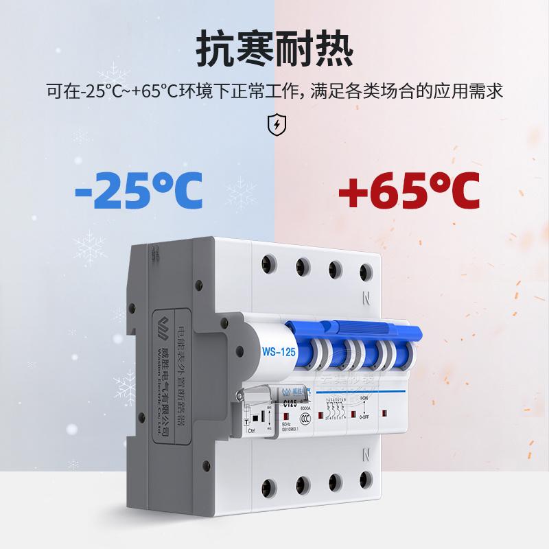 电能表外置智能断路器4P 长沙威胜WS125微型断路器80A