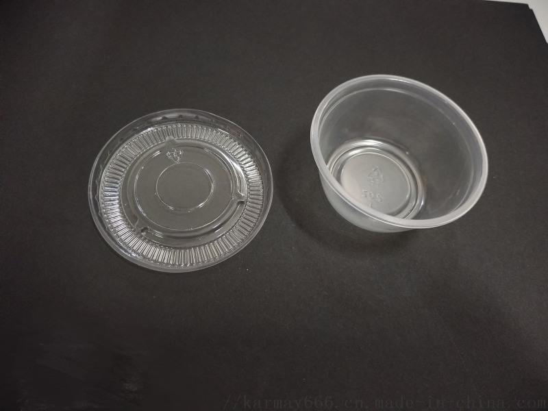30OZ一次性PP塑料调料杯酱料杯