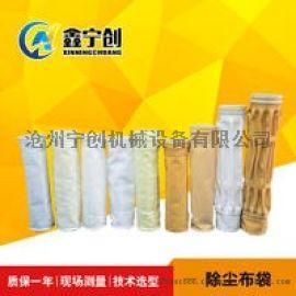 除尘布袋工业耐高温布袋除尘滤袋 除尘器布袋耐高温