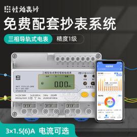 社为DTS8500-NF三相导轨式电表