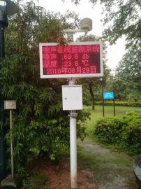 海边公园全彩屏显示噪声环境自动监测站