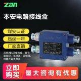 礦用電纜接線盒 JHH2/3/4/6/8/10接線盒