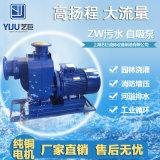 ZW离心式自吸泵 卧式无堵排污大流量抽水三相循环泵