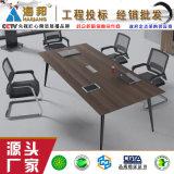 现代办公桌胶板桌简约会议桌 中山海邦2462款