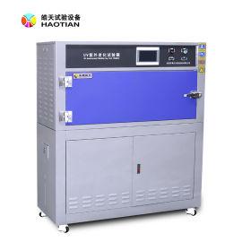 塑胶紫外线辐照加速老化仪,紫外线照射塑胶老化箱