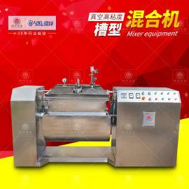 不锈钢电加热卧式槽形混合机横轴密封搅拌真空混合机