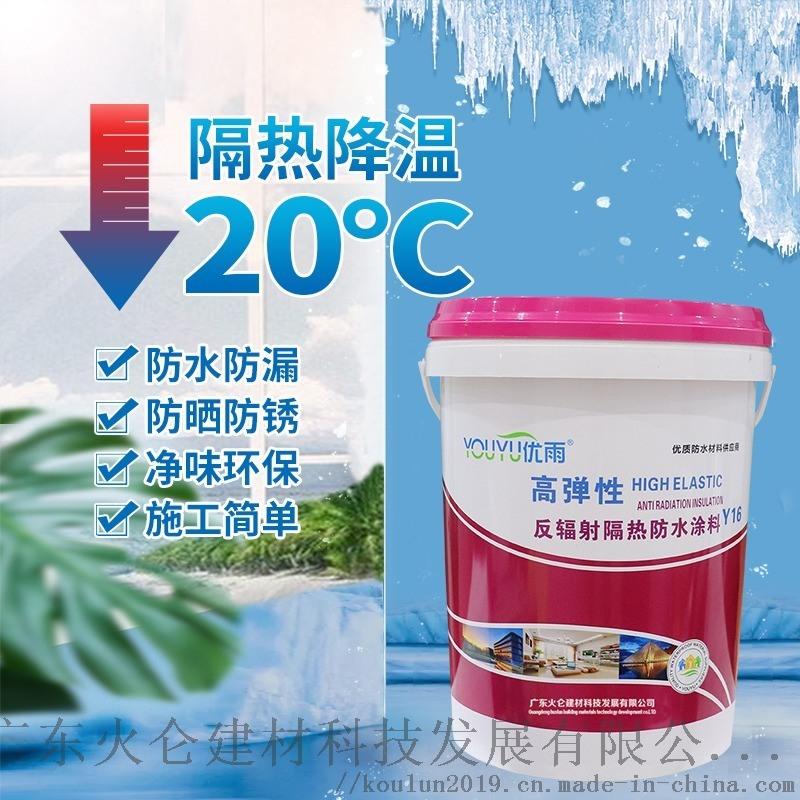 屋面彩钢瓦金属屋面防水涂料优雨供应厂家