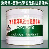 高弹性环氧改性防腐涂料、生产销售、涂膜坚韧